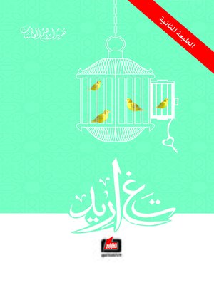 cover image of تغاريد