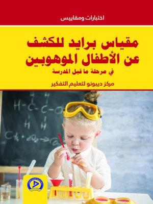 cover image of مقياس برايد للكشف عن الأطفال الموهوبين في مرحلة ما قبل المدرسة