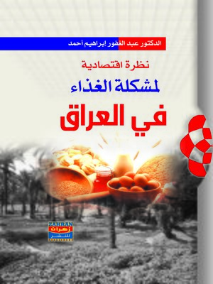cover image of نظرة إقتصادية لمشكلة الغذاء في العراق
