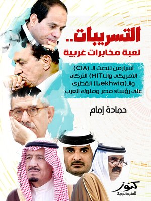 cover image of التسريبات.. لعبة مخابرات