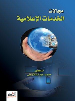cover image of مجالات الخدمات الإعلامية