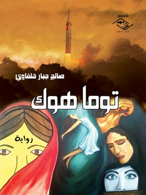 cover image of توما هوك : رواية