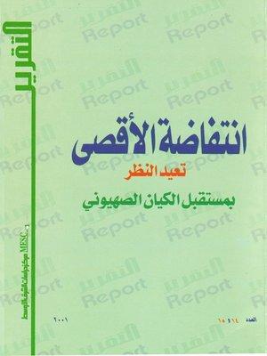 cover image of انتفاضة الأقصى تعيد النظر بمستقبل الكيان الصهيوني