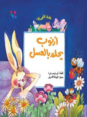 cover image of أرنوب يحلم بالعسل