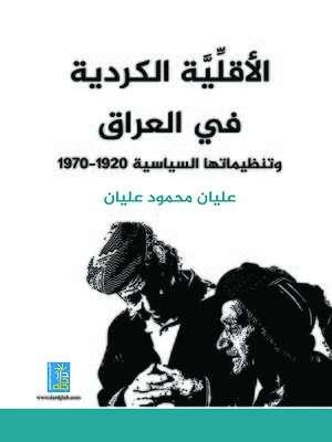 cover image of الأقلية الكردية في العراق وتنظيماتها السياسية 1920 - 1970