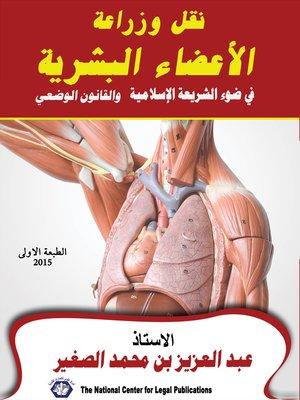 cover image of نقل و زراعة الأعضاء البشرية في ضوء الشريعة الإسلامية و القانون الوضعي