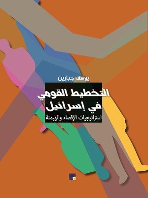 cover image of التخطيط القومي في إسرائيل استراتيجيات الإقصاء والهيمنة