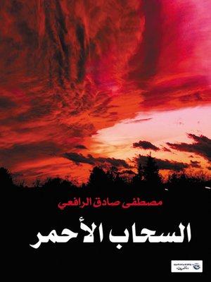 cover image of السحاب الأحمر