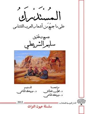 cover image of المستدرك : على ما جمع من أشعار العرب القدامى