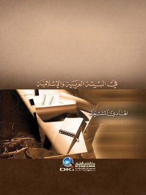 cover image of التخطيط وتحسين أداء المؤسسات الإنتاجية والخدمية في البيئة العربية الإسلامية