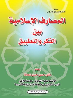 cover image of المصارف الإسلامية