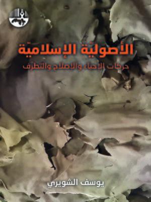 cover image of الأصولية الإسلامية