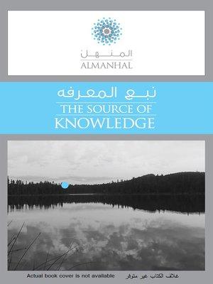 cover image of واقع و احتياجات قرى المشاريق