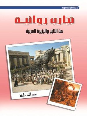 cover image of تجارب روائية من الخليج والجزيرة العربية