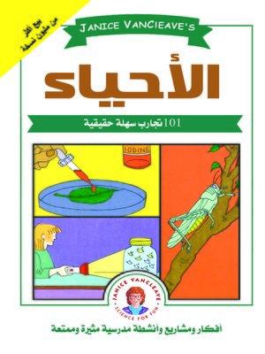 cover image of الأحياء