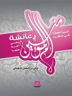 cover image of السيرة المعطرة في مناقب أم المؤمنين عائشة رضي الله عنها
