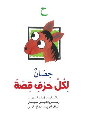 cover image of ح : حصان