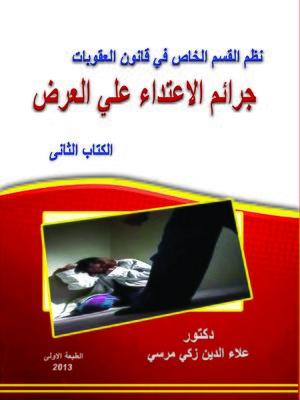 cover image of نظم القسم الخاص في قانون العقوبات : جرائم الاعتداء على العرض : الكتاب الثاني