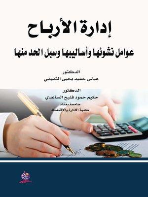 cover image of إدارة الأرباح : عوامل نشوئها وأساليبها وسبل الحد منها