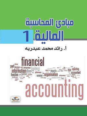 cover image of مبادئ المحاسبة المالية 1