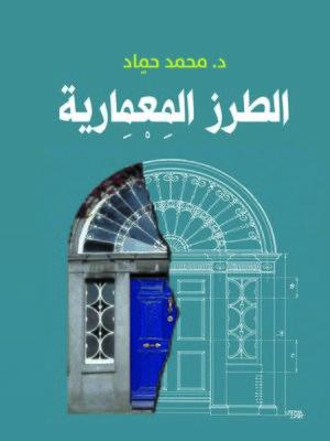 cover image of الطرز المعمارية