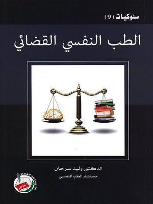 cover image of الطب النفسي القضائي