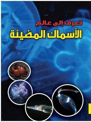 cover image of تعرف إلى عالم : الأسماك المضيئة