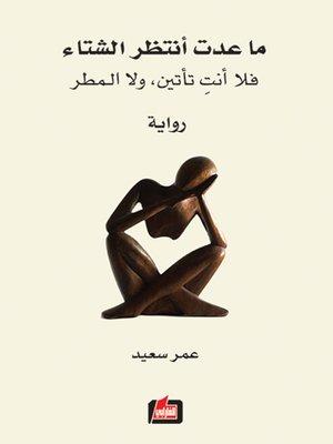 cover image of ما عدت أنتظر الشتاء فلا أنت تأتين، ولا المطر