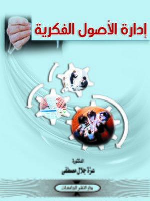 cover image of إدارة الأصول الفكرية : منظور إستراتيجي