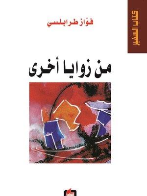 cover image of من زوايا أخرى