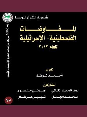 cover image of المفاوضات الفلسطينية الإسرائيلية للعام 2013