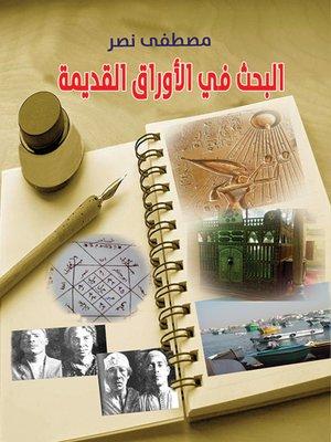 cover image of البحث في الأوراق القديمة