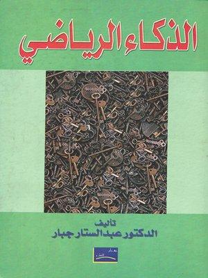 cover image of الذكاء الرياضي