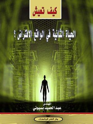 cover image of كيف تعيش الحياة الثانية في العالم الافتراضي ؟