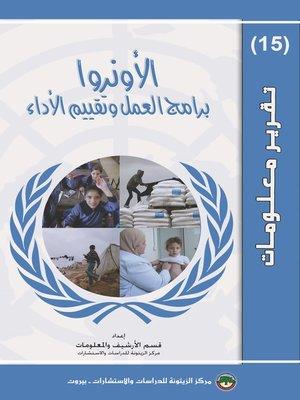 cover image of وكالة الأمم المتحدة لإغاثة و تشغيل اللاجئين الفلسطينين في الشرق الأدنى ( الأونروا )