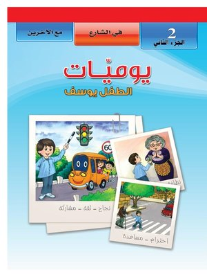 cover image of يوميات الطفل يوسف - في الشارع - مع الاخرين