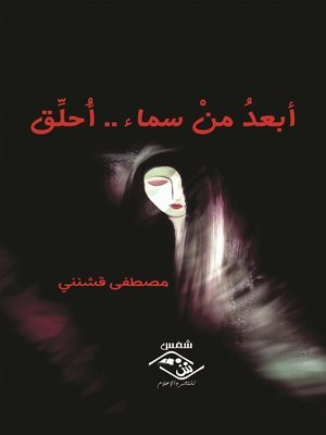 cover image of أبعد من سماء أحلق : شعر
