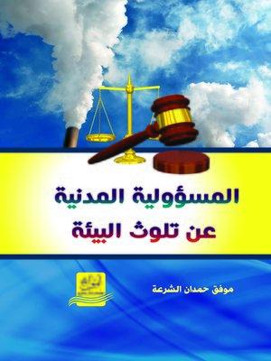 cover image of المسؤولية المدنية عن تلوث البيئة