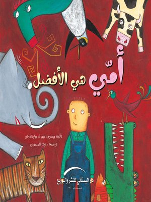 cover image of أمي هي الأفضل