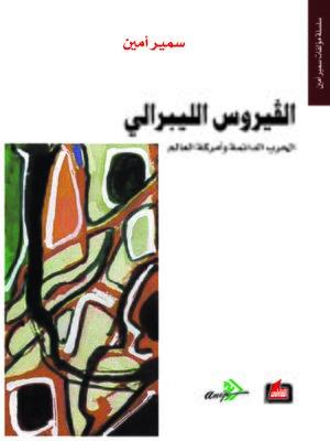 cover image of الفيروس الليبرالي