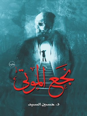 cover image of نجع الموتى