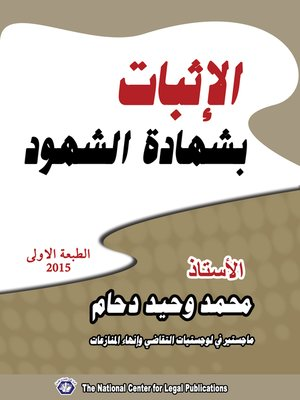 cover image of الإثبات بشهادة الشهود