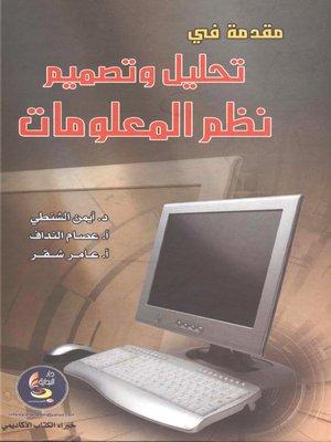 cover image of مقدمة في تحليل وتصميم نظم المعلومات