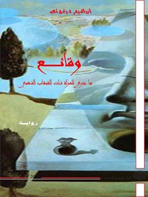 cover image of وقائع ما جرى للمرأة ذات القبقاب الذهبي