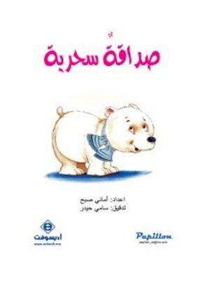 cover image of صداقة سحرية