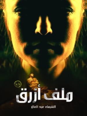 cover image of ملف أزرق