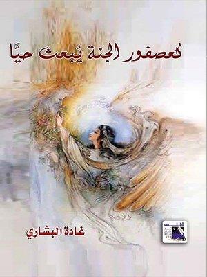 cover image of كعصفور الجنة يبعث حيا