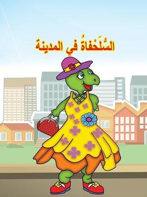 cover image of السلحفاة في المدينة