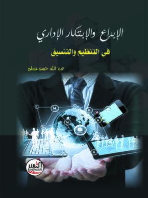 cover image of الإبداع والابتكار الإداري في التنظيم والتنسيق