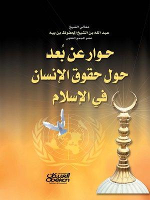 cover image of حوار عن بعد حول حقوق الإنسان في الإسلام